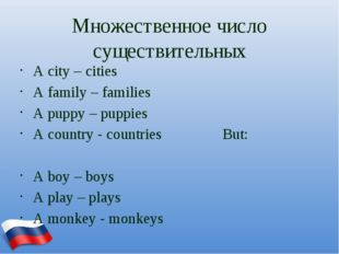 Множественное число существительных A city – cities A family – families A pup