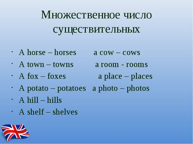 Множественное число существительных A horse – horses a cow – cows A town – to...