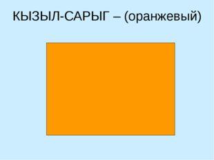 КЫЗЫЛ-САРЫГ – (оранжевый)