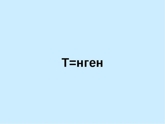 Т=нген
