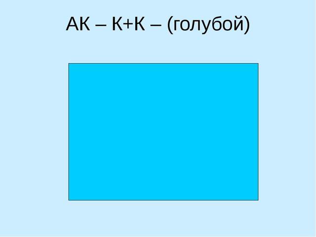 АК – К+К – (голубой)