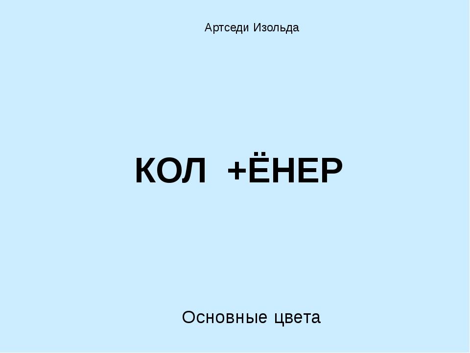Основные цвета Артседи Изольда КОЛ +ЁНЕР