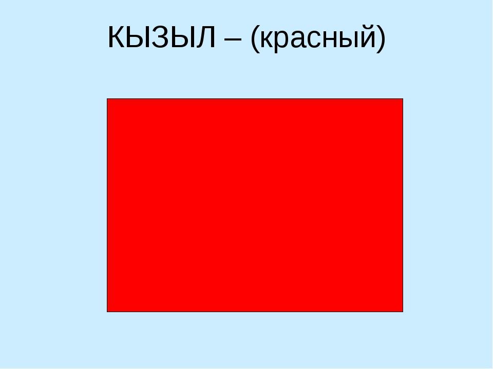 КЫЗЫЛ – (красный)
