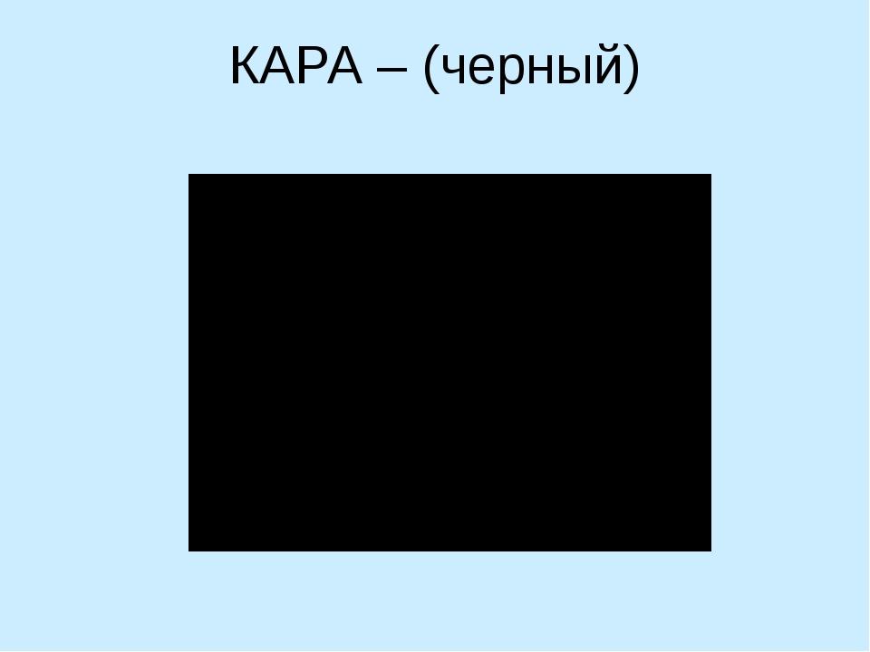 КАРА – (черный)