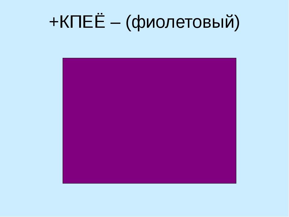 +КПЕЁ – (фиолетовый)