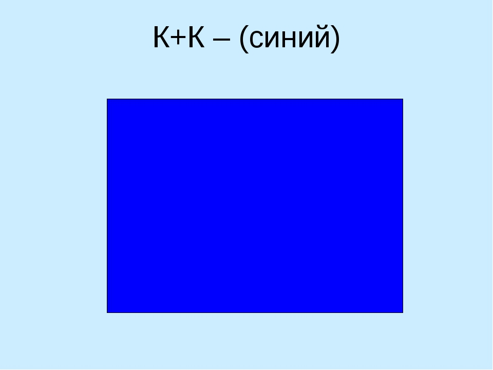 К+К – (синий)