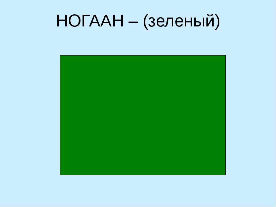 НОГААН – (зеленый)