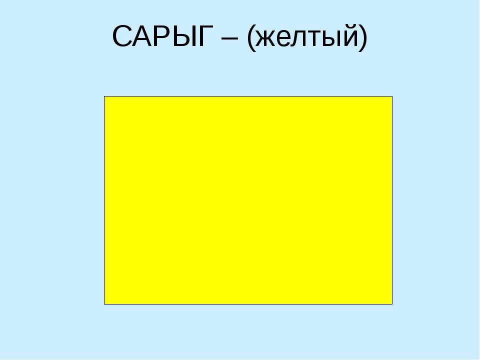 САРЫГ – (желтый)