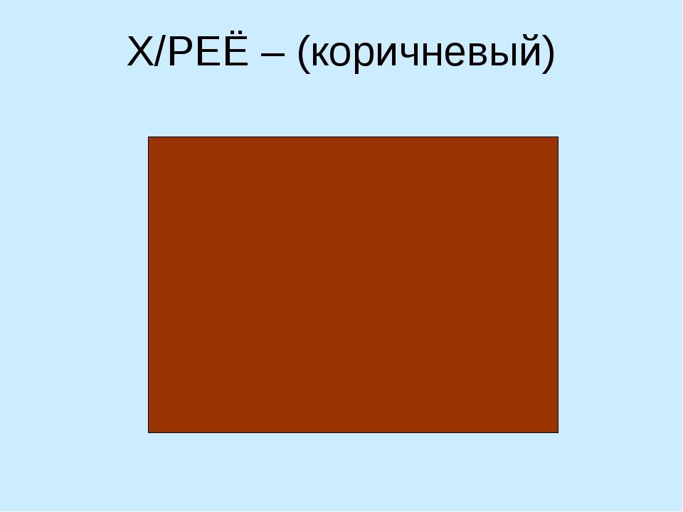 Х/РЕЁ – (коричневый)