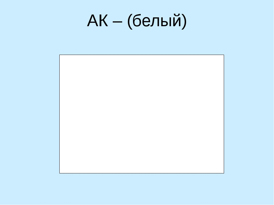 АК – (белый)