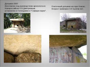 Дольмен-2007 Изготовлен под руководством археолога из Новороссийска А.В.Дмитр