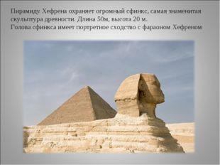 Пирамиду Хефрена охраняет огромный сфинкс, самая знаменитая скульптура древно