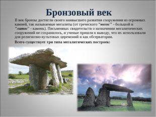 В век бронзы достигли своего наивысшего развития сооружения из огромных камн