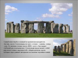 Самый известный и сложный из кромлехов находится в Англии, около Стоунхенджа