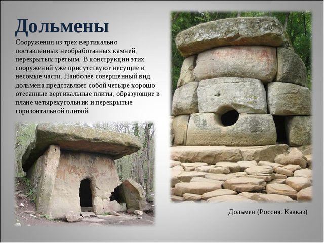 Сооружения из трех вертикально поставленных необработанных камней, перекрыты...