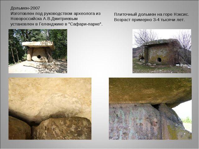 Дольмен-2007 Изготовлен под руководством археолога из Новороссийска А.В.Дмитр...