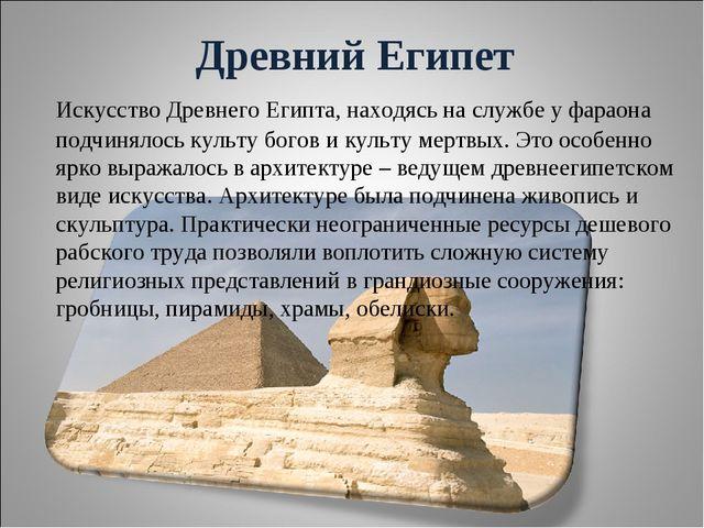 Искусство Древнего Египта, находясь на службе у фараона подчинялось культу б...