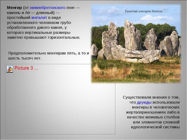 Таинство менгиров Хакасии… Менгир(отнижнебретонскогоmen— камень иhir— д...