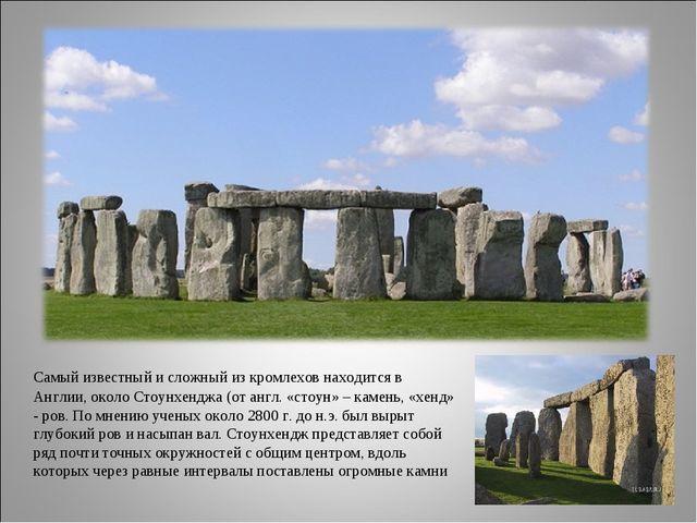 Самый известный и сложный из кромлехов находится в Англии, около Стоунхенджа...