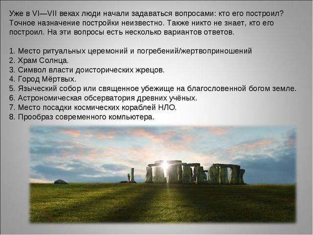Уже в VI—VII веках люди начали задаваться вопросами: кто его построил? Точное...