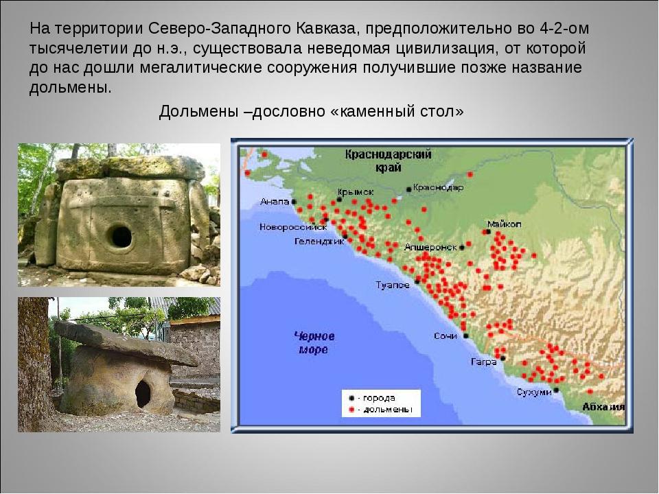 Дольмены –дословно «каменный стол» На территории Северо-Западного Кавказа, пр...