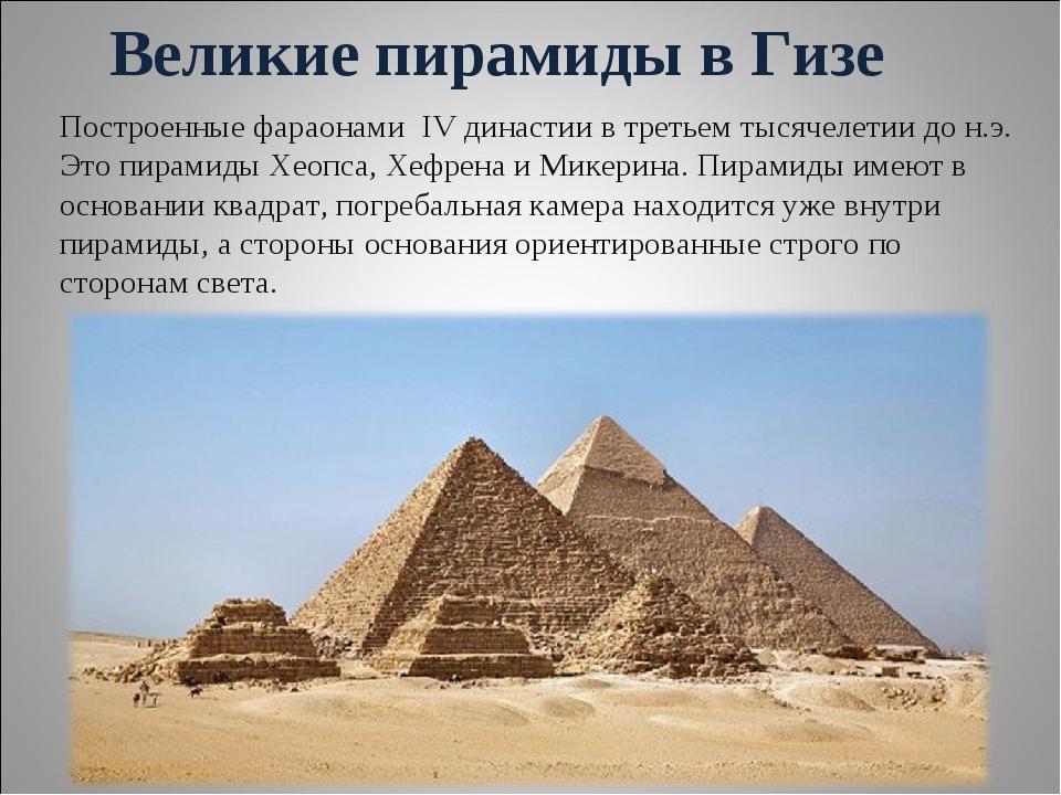 Великие пирамиды в Гизе Построенные фараонами IV династии в третьем тысячел...