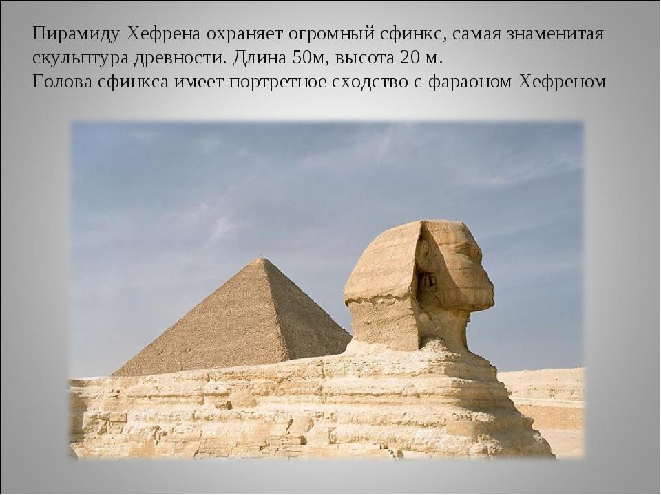 Пирамиду Хефрена охраняет огромный сфинкс, самая знаменитая скульптура древно...
