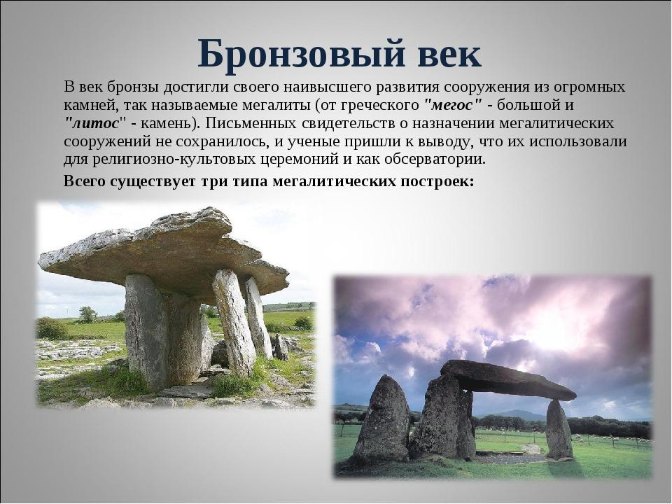 В век бронзы достигли своего наивысшего развития сооружения из огромных камн...