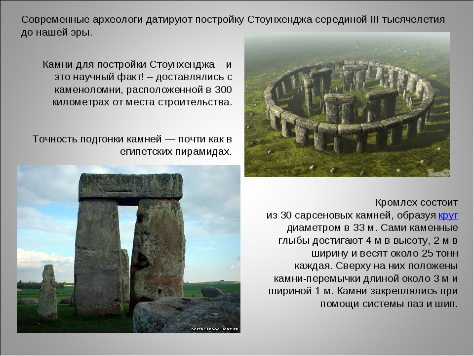 Современные археологи датируют постройку Стоунхенджа серединой III тысячелети...