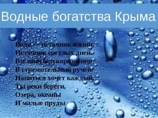 Водные богатства Крыма Вода — источник жизни, Источник светлых дней. Взгляни