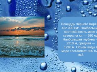 Площадь Чёрного моря— 422 000 км². Наибольшая протяжённость моря с севера на