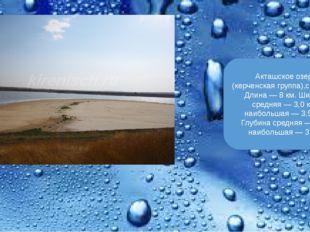 Акташское озеро (керченская группа),соленое. Длина— 8км. Ширина средняя—