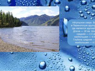 Айгульское озеро. Входит вПерекопскую группу озёр, где является крупнейшим.