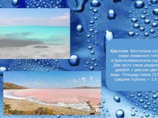 Кра́сное бессточное солёное озеролиманноготипа вКрасноперекопском округе.