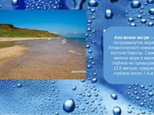 Азо́вское мо́ре— полузамкнутоемореАтлантического океанана востоке Европы.