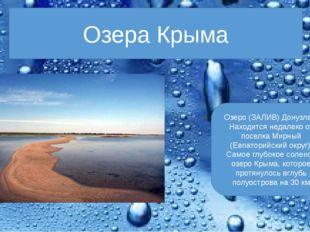 Озера Крыма Озеро (ЗАЛИВ) Донузлав. Находится недалеко от поселка Мирный (Евп
