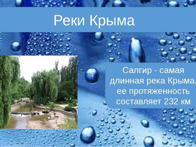 Реки Крыма Салгир - самая длинная река Крыма, ее протяженность составляет 232...