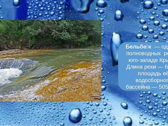 Бельбе́к— одна из полноводных рек на юго-западеКрыма. Длина реки— 63км,...