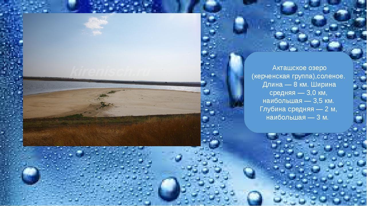 Акташское озеро (керченская группа),соленое. Длина— 8км. Ширина средняя—...