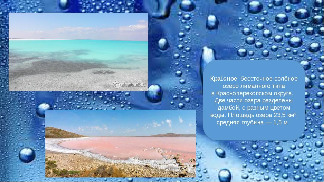 Кра́сное бессточное солёное озеролиманноготипа вКрасноперекопском округе....