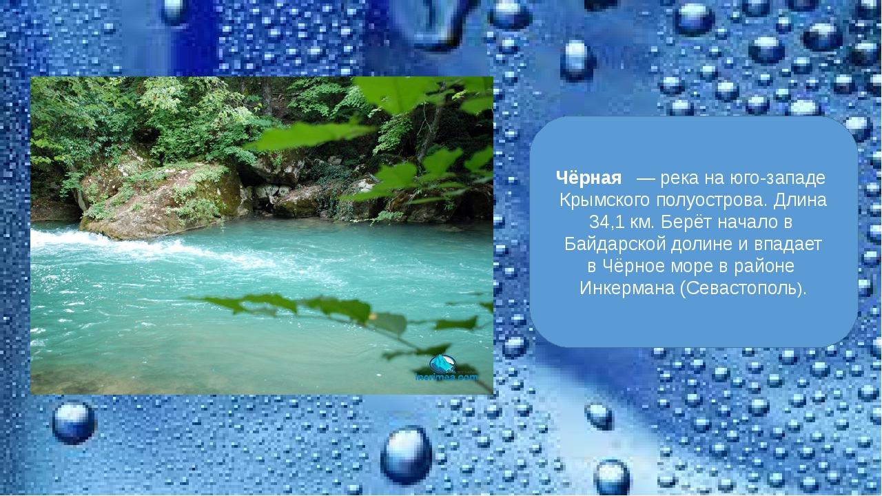 Чёрная —река на юго-западеКрымского полуострова. Длина 34,1км. Берёт нач...