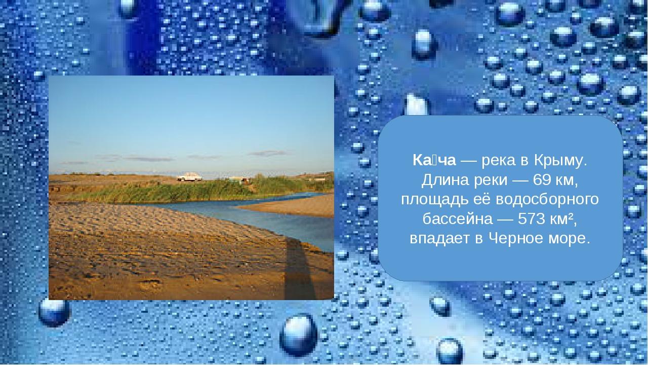Ка́ча— река вКрыму. Длина реки— 69км, площадь её водосборного бассейна—...
