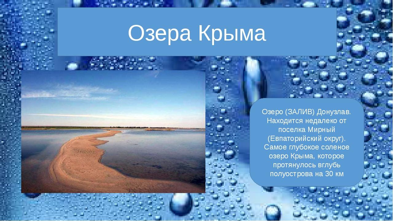 Озера Крыма Озеро (ЗАЛИВ) Донузлав. Находится недалеко от поселка Мирный (Евп...
