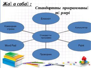 Калькулятордың екі түрі бар: қарапайым, инженерлік. Калькулятор терезесінің ө
