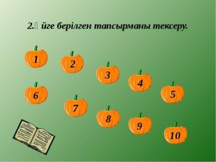4. Өшіргіштің қандай режимдері болады?