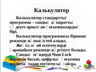 Сөз тіркестерін сәйкестендір Стандартты Lock Графикалық Pad Word программа Ca
