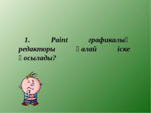 Бастау – Бағдарламалар – Стандартты - Paint Жауабы: