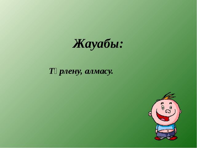 Бастау – Бағдарламалар – Стандартты – WordPad Жауабы: