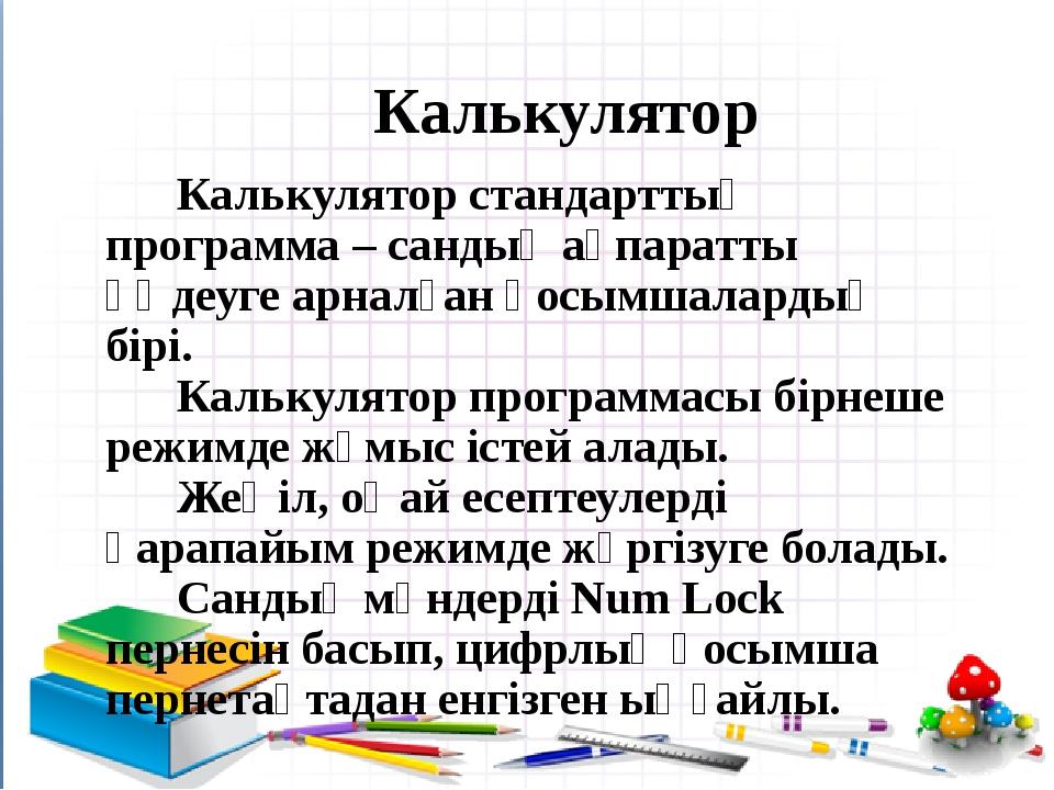 Сөз тіркестерін сәйкестендір Стандартты Lock Графикалық Pad Word программа Ca...