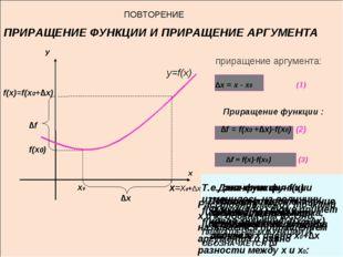 =x0+∆x ПРИРАЩЕНИЕ ФУНКЦИИ И ПРИРАЩЕНИЕ АРГУМЕНТА y=f(x) x0 f(x)=f(x0+∆x) f(x0